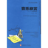 【正版二手书9成新左右】音乐欣赏 周世斌著 西南师范大学出版社