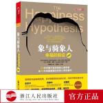 象与骑象人 幸福的假设 更新版 著名心理学家乔纳森海特智慧之作 积极心理学经典作品心理学畅销书
