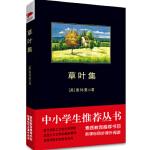 草叶集9787561348666陕西师范大学出版社