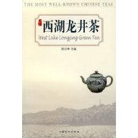 西湖龙井茶 程启坤 上海文化出版社 9787807401353