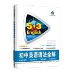 曲一线 初中英语语法全解(含语法填空)53英语语法系列图书 五三 2022版