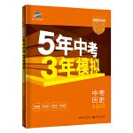 曲一线 5年中考3年模拟 中考历史 学生用书 全国版 2022版中考总复习 五三