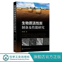 正版 生物质活性炭制备及性能研究 李红艳 农业废弃物资源化有效新途径 活性炭研究发展趋势 生物质原材料来源 水处理应用价