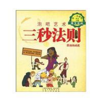【正版二手书9成新左右】三秒法则-搭讪的成就 大蕃茄传媒机构 云南人民出版社