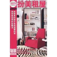 【二手旧书9成新】家居系列:扮美租屋北京《瑞丽》杂志社译9787501961
