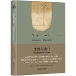 理性与责任:实践理性的两个基本概念,(德)朱利安・尼达-诺姆林,北京大学出版社,9787301280744