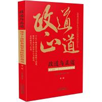 政道与正道:领导干部职务犯罪风险防控指南(第二版)