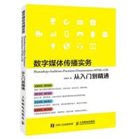 数字传媒传播实务-Photoshop+Audition+Premiere+Dreamweaver+HTML+CSS从入