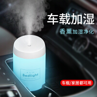 车载加湿器香薰精油喷雾空气净化器消除异味汽车内用迷你氧吧