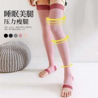 压力睡眠瘦腿袜女长筒过膝袜子夏季露趾高筒长袜长腿大腿袜