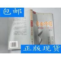 [二手旧书8成新]自由呼吸:北京青年报《专栏作家》精品集 /陈徒手