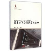 城市地下空间抗震与安全(精)/城市地下空间出版工程防灾与安全系列