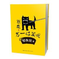 【二手书8成新】别走,一好笑呢 银教授 长江文艺出版社