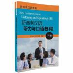 新商务汉语听力与口语教程(下册) 邓如冰、卢英、王颖 清华大学出版社