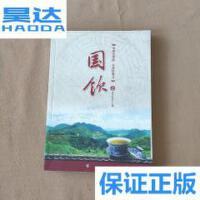 [二手旧书9成新]国饮 : 中国真茶韵 安溪铁观音 /泉州晚报社 上海