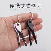 便携螺丝刀精铸钢迷你一字十字多功能工具户外实用钥匙扣小螺丝刀