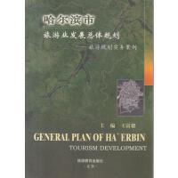 哈尔滨市旅游业发展总体规划王富德旅游教育出版社