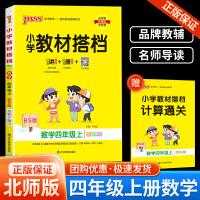 2021新版 小学教材搭档四年级上册数学北师大版 同步教材解读解析