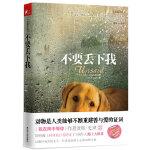 不要丢下我(畅销欧美20多个国家,关于动物、生死与爱的力量的不凡故事,让全世界流泪的动物小说。《我在雨中等你》作者倾力