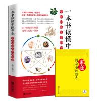 一本书读懂中医养生
