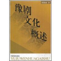 【正版二手书9成新左右】豫剧文化概述 谭静波 中国戏剧出版社