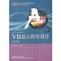 【正版二手书9成新左右】VB语言程序设计(第3版 林卓然 电子工业出版社