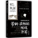 蒂姆 波顿的怪诞世界:牡蛎男孩忧郁之死 蒂姆・波顿 天津人民出版社