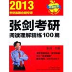 苹果英语:张剑考研阅读理解精练100篇(2013年)(电子书)