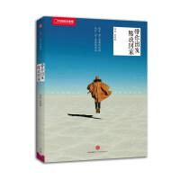 中国国家地理----带你出发,陪我回家(离开的每一步都是回家的路,改变,为了想要的生活;旅行,为了更好的回来。)预售期