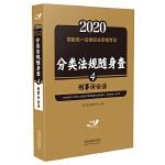 司法考试2020 2020国家统一法律职业资格考试分类法规随身查:刑事诉讼法(飞跃版随身查)