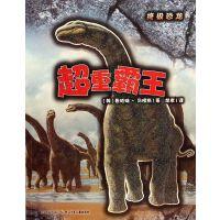 超重霸王(***恐龙)儿童少儿科普读物 假期读本 科学科普知识
