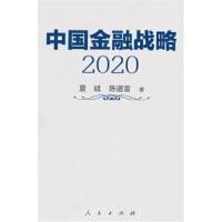 【二手书8成新】中国金融战略2020 夏斌,陈道富 人民出版社