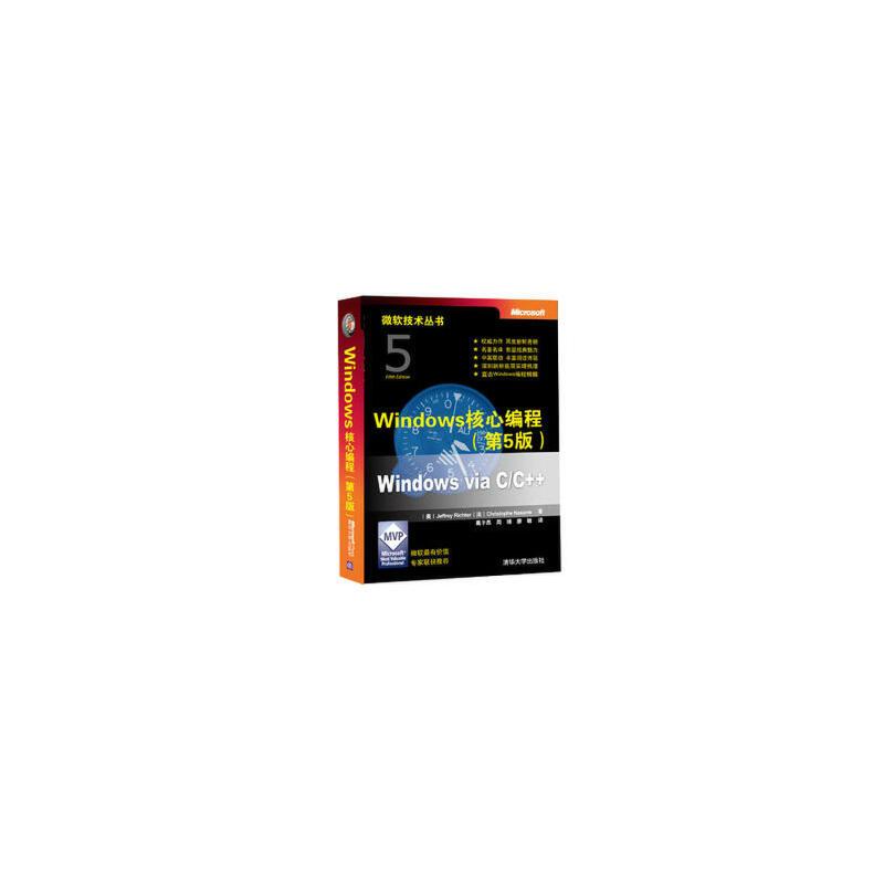 【二手旧书九成新】 Windows核心编程(第5版) (美)杰夫瑞(法)克里斯托夫 9787302184003 【绝版旧书,正版现货即发,放心选购】