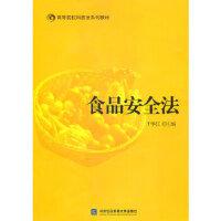 食品安全法 于华江 北京对外经济贸易大学出版社有限责任公司 9787811346572