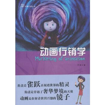 动画行销学(pdf+txt+epub+azw3+mobi电子书在线阅读下载)