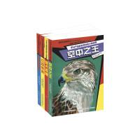 不可不读的世界动物小说经典系列(套装4册)