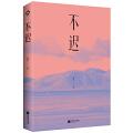 不迟(羽芊继《西藏生死恋》之后又一部现实主义浪漫爱情力作,赠羽芊给读者的签名手信)