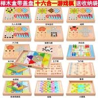 飞行棋 儿童跳棋木制多功能游戏棋五子棋象棋斗兽棋益智玩具