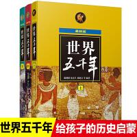 世界五千年全套3册*版上下五千年历史故事 青少版儿童历史科普书6-12周岁给孩子的世界历史启蒙读物中小学生课外阅读书籍