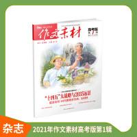 作文素材高考版(2021年1月期)适合高三高考生阅读 78-64 脱贫攻坚.时代楷模黄诗燕、毛相林