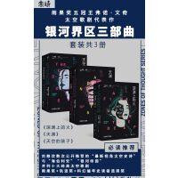 银河界区三部曲(刘慈欣的偶像弗诺・文奇代表作!)