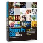 Premiere Pro CS6自学视频教程 配光盘