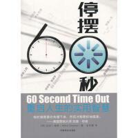 【二手书8成新】停摆60秒:重启人生的实用智慧 (美)格林,金宗墨 中国商业出版社