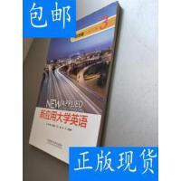 [二手旧书9成新]新应用大学英语 职场篇拓展训练 /刘沛、韩翠萍、
