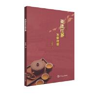 英德红茶发展战略,黄兆明,华南理工大学出版社,9787562359685