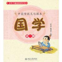 国学(第二册)