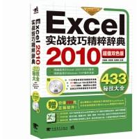 Excel 2010实战技巧精粹辞典(赠送超值软件光盘。帮你轻松搞定棘手的电脑办公操作难题,迅速获得老板肯定和同事羡慕