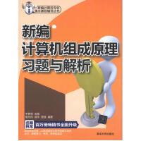 新编计算机组成原理习题与解析(新编计算机专业重点课程辅导丛书)