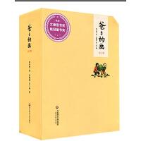 爸爸的画(文津图书奖获奖作品,全3册)