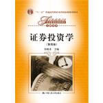 """证券投资学(第四版)(经济管理类课程教材・金融系列;""""十二五""""普通高等教育本科国家级规划教材 )"""